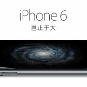 """Per dieną Kinijoje pateikta per 4 milijonus """"iPhone 6"""" rezervacijų"""